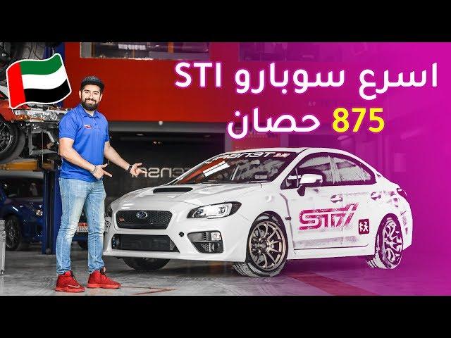 Wrx Sti 0 60 >> Fastest Subaru Wrx Sti Street Legal Ever 0 60 Mph In 1 9