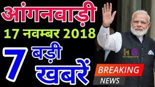Anganwadi/Asha Latest News Today 2018  Worker Salary/Vetan Hindi आंगनवाड़ी आशा मानदेय लेटेस्ट न्यूज़