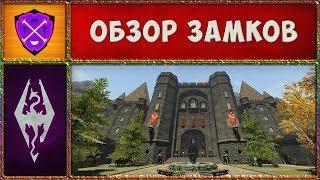 💎 Skyrim SLMP-GR #38 💎 Самые Дорогие Замки в Скайриме 💎 Прохождение Второстепенных Квестов 💎
