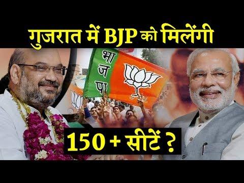 आखिर गुजरात में बीजेपी कैसे जीतेगी 150+ सीटें ? INDIA NEWS VIRAL