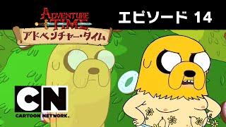 アドベンチャー・タイム_14番(#7-2):魔女の庭 thumbnail