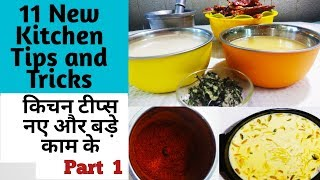 11 New And Useful Kitchen Tips And Tricks In Hndi By Shera's KItchen ||Tips and Tricks Of 2019