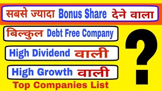 Debt Free Stocks 2020 | Best Bonus Share Stocks | High Dividend Paying Stocks List | Success Place