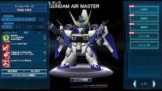 《B Rank》 Gundam Air Master ガンダムエアマスターってバルキリーに似...