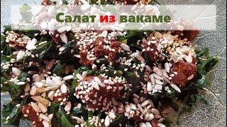 Сыроедческие рецепты: обалденный салат из водорослей вакаме