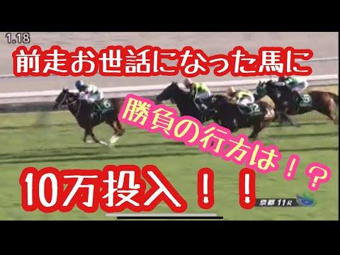 【競馬】前走お世話になった馬に10万突っ込んでみた。