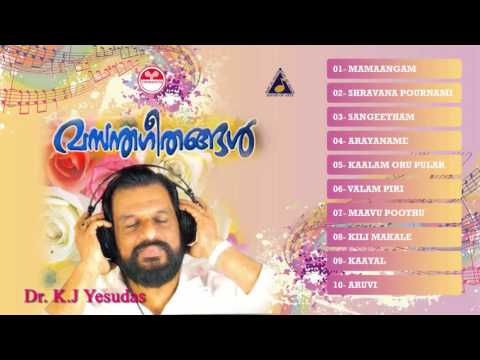 vasantha geethangal | hit songs of k.j yesudas and Chithra | വസന്ത ഗീതങ്ങൾ | Malayalam songs