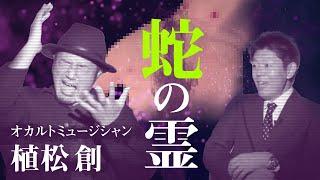 【閲覧注意】オカルトミュージシャン植松創『蛇の噛み跡』@島田秀平のお怪談巡り