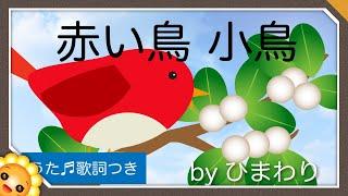 赤い鳥小鳥 byひまわり/歌詞付き|童謡|Akaitori kotori