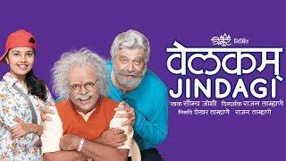 Welcome Jindagi Marathi Natak 2018 | Bharat Jadhav , Dr.Girish Oak & Shivani Rangole | Natyaranjan