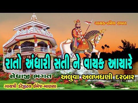 Rato Andhari Satine vayak Aayare Ramapir Bhajanaa Aluva Sethaji Bhagat