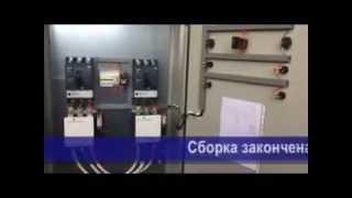 АВР - автоматический ввод резерва - производство