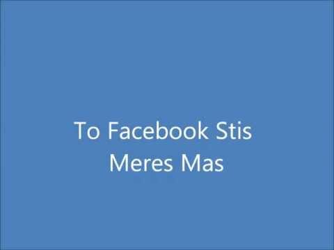 To Facebook Sta Arxidia Mas