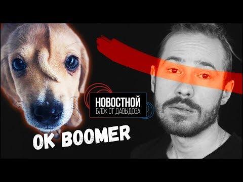 КОМУ ПРИНАДЛЕЖИТ OK BOOMER? (Новостной блок от Давыдова)