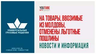 На товары, ввозимые из Молдовы, отменены льготные пошлины