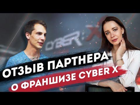 Компьютерный клуб в Геленджике. Отзыв франчайзи.  CyberX.