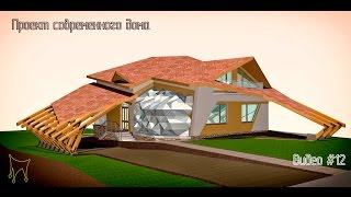 Проект дома.Проектируем современный дом в Archicad. Видео#12.  Детали  Часть1