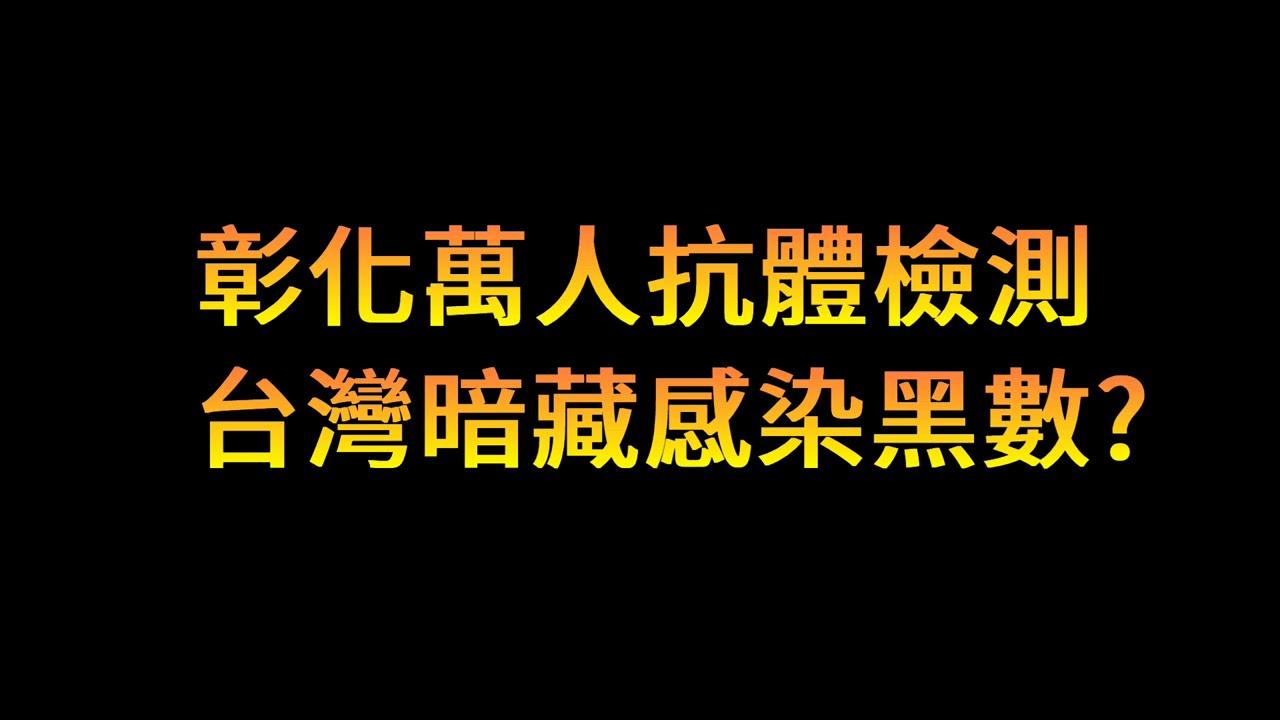 彰化萬人普篩竟驗出抗體! 台灣恐藏感染黑數? | Podcast EP7