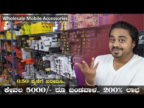 ಕಮ್ಮಿ ಬಂಡವಾಳ ಡಬಲ್ ಲಾಭ | Mobile Accessories Wholesale Business ideas in Kannada | Needs Of Public