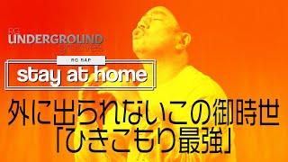 YouTube動画:RG RAP   [Stay at home] ひきこもり最強