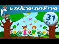שירי ילדות ישראלית 4- שירי ילדות אהובים - מחרוזת שירים לילדים ב ילדות ישראלית