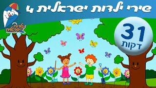 שירי ילדות ישראלית 4- מחרוזת שירים לילדים בהופ! ילדות ישראלית