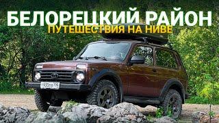 700 км на Ниве. Природа Башкирии. Автобокс на крышу. Инзер, Новоабзаково, Искушта. Уральские горы.