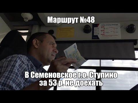 Маршрут №48. В Семеновское г.о. Ступино за 53 р. не доехать