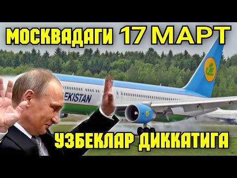 МОСКВАДАГИ УЗБЕКЛАР ДИККАТИГА РАСМИЙ ЯНГИЛИК..