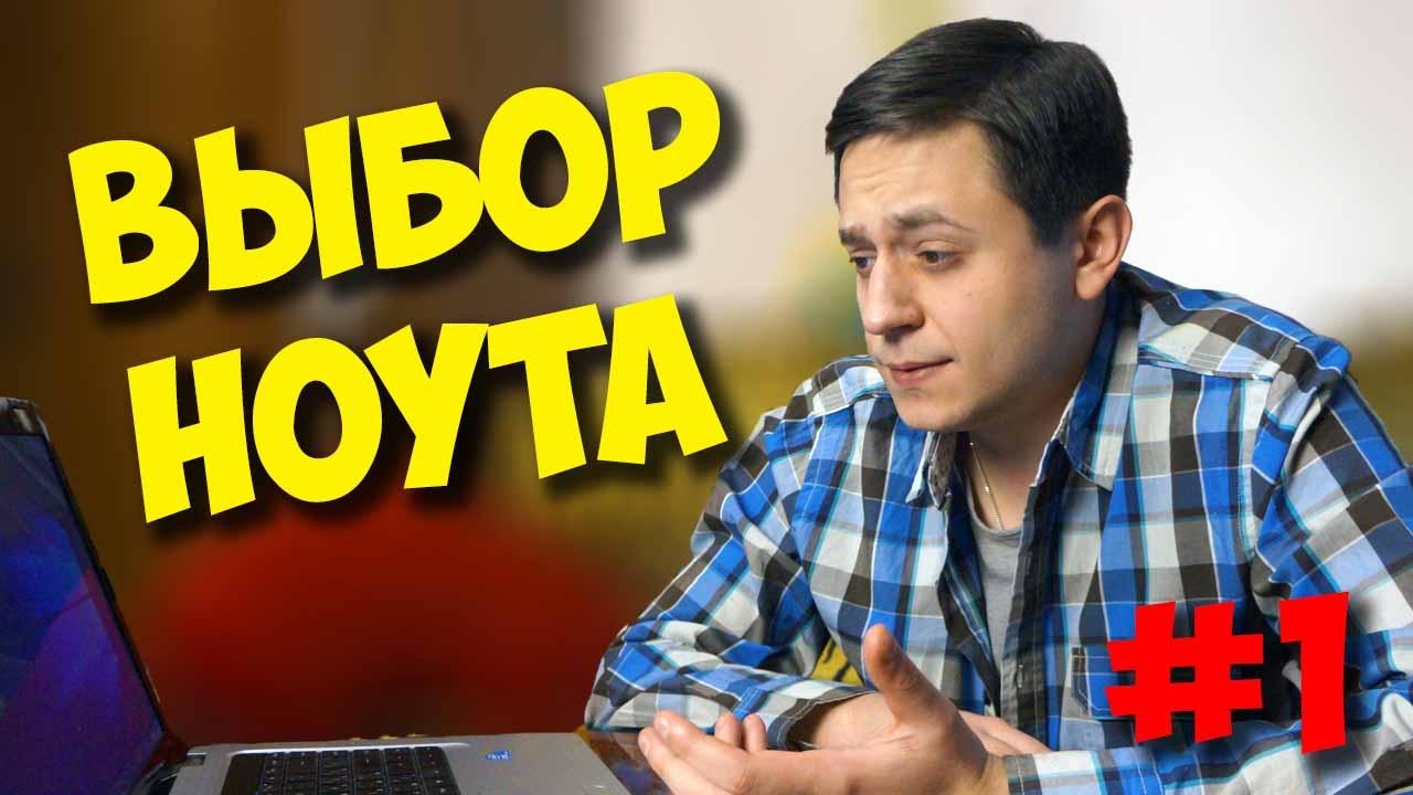 Купить ноутбук в интернет-магазине юлмарт по выгодной цене. Широкий выбор и доставка по всей россии.