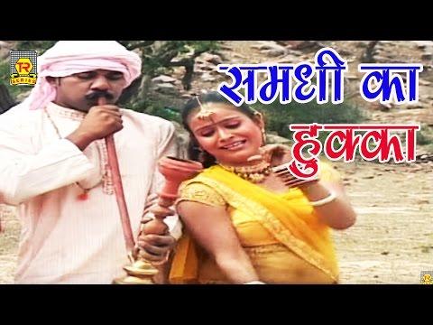 सुपर हिट रसिया | समधी का हुक्का | Samdhi Ka Hukka | Ramdhan Gujjar | New Hit Rasiya 2017