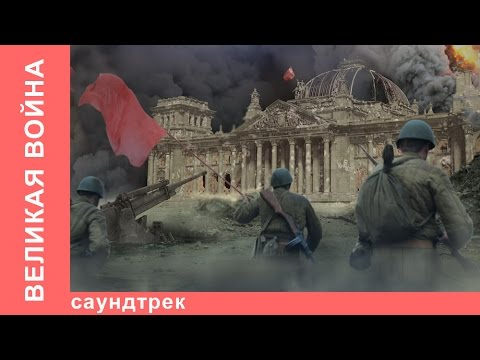 Великая война сериал музыка