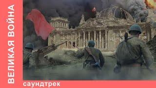 Великая Война. Саундтрек к Фильму. Музыка Бориса Кукобы