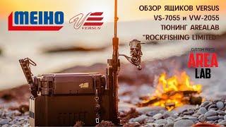 Обзор рыболовных ящиков MEIHO VERSUS VS 7055 и VW 2055 Тюнинг AREALAB ROCKFISHING LIMITED