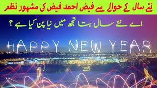 Aye Naye Saal Bata Tujh Mein Naya Pan Kya Hai   Urdu Poetry by Faiz Ahmad Faiz