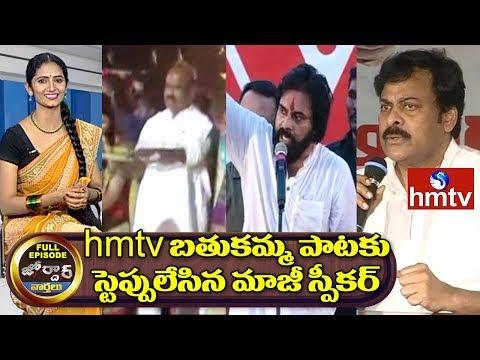 Ex Speaker Madhusudhana Chary Dances For hmtv Bathukamma Song | Jordar News Full Episode | hmtv