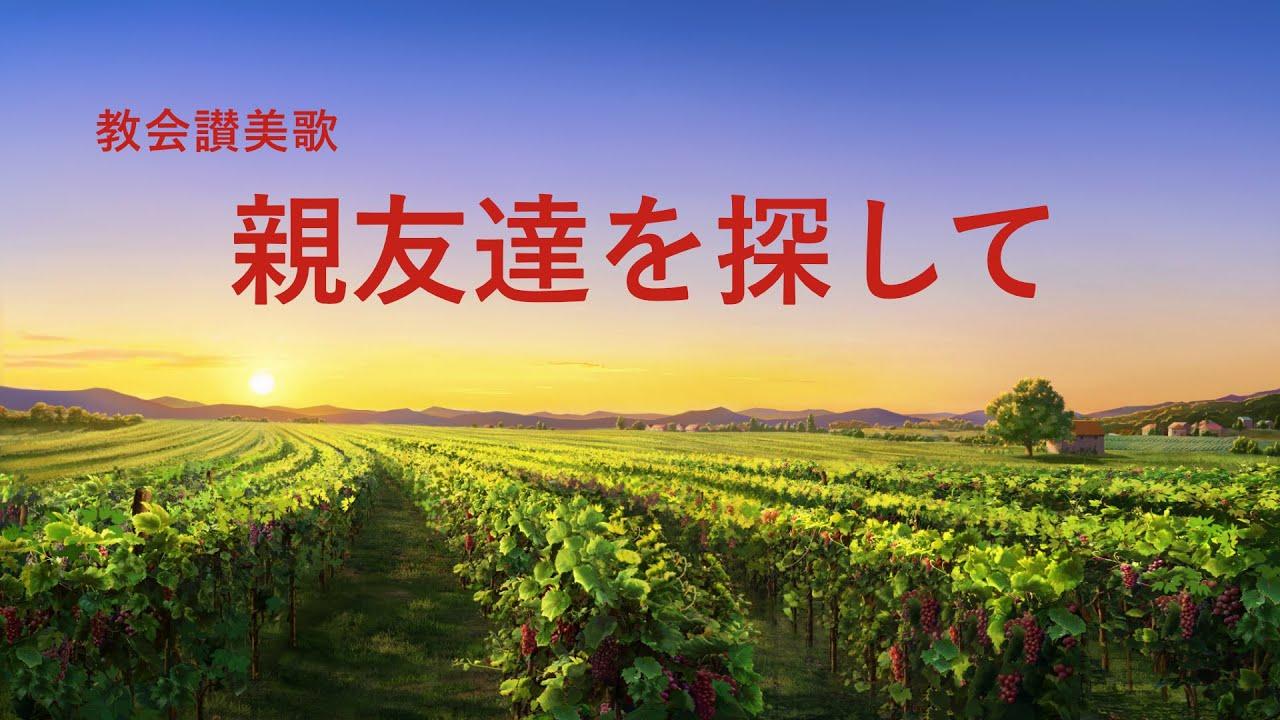 日本語賛美歌「親友達を探して」歌詞付き