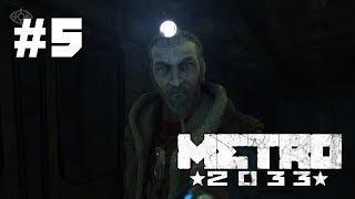Metro 2033 прохождение игры - Часть 5: Хан