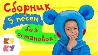 КУКУТИКИ - Збірка з п'яти пісеньок - Пісенька мультик для дітей малюків