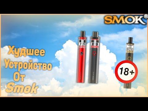 ХУДШЕЕ УСТРОЙСТВО ОТ SMOK?!///Smok Vape Pen Nord Kit 19 Mm