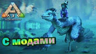 ARK - Scorched Earth - Одиночная игра - с модами - (06 серия)