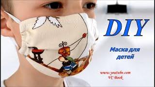 DIY Детская Маска для лица своими руками Маска для детей DIY Face Mask