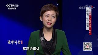 《法律讲堂(生活版)》 20191225 不惜代价守爱情  CCTV社会与法