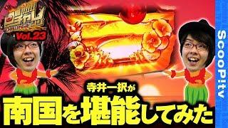 回胴チャレンジ vol.23
