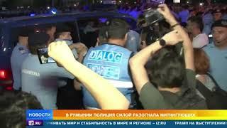 Полиция силой разогнала митингующих в Румынии