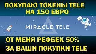Покупаю токены Miracle Tele (TELE) от меня всем рефбек 50% за ваши покупки TELE + бесплатные токены