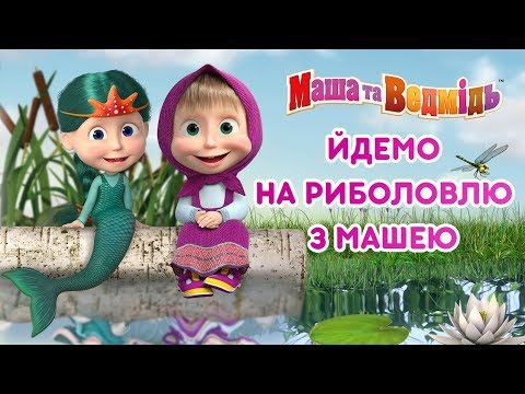 Маша та Ведмідь 🎣 Йдемо на риболовлю з Машею  🎣 Masha and the Bear