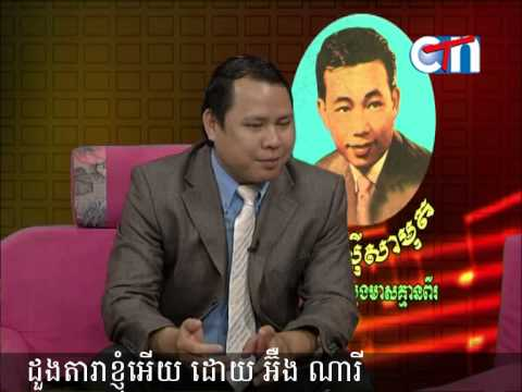 sin sisamuth song | seng dara | Nary Neum Nuon | Reatrey Phkarik