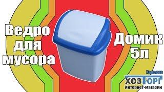Обзор ведро для мусора пластиковое «Домик» 5 литров