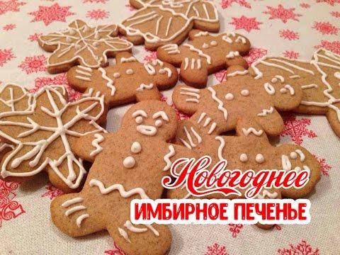 ⛄ Рождественское, Новогоднее имбирное печенье / Имбирные пряники ⛄